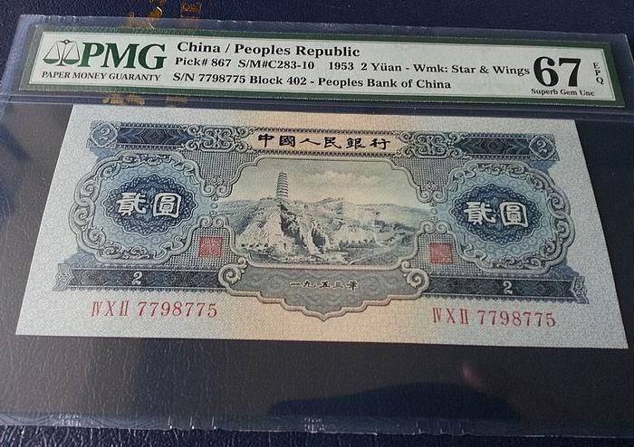 第一套人民币贰圆宝塔山PMG67E