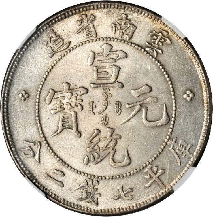 云南宣统元宝七钱二分