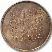 上海县足纹银饼壹两郁森盛丰年