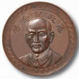 蒋介石正面像背古布宪政纪念币
