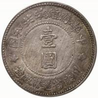 中华苏维埃共和国川陕省造币厂造壹圆小实五角星