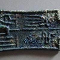 西汉新莽十布第布八百古钱币