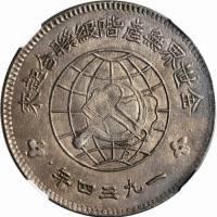 1934年中华苏维埃共和国川陕省造壹圆大实星