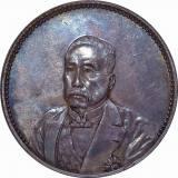 民国十年徐世昌像仁寿同登纪念币光边无纪念币