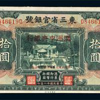 大同元年满洲中央银行改造券拾圆
