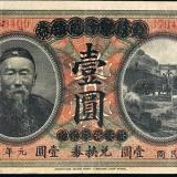 1912年大清银行兑换券改中国银行北京壹圆