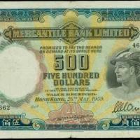 1959年香港有利银行伍佰员纸币