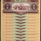 第二版人民币伍圆海鸥水印十枚连号