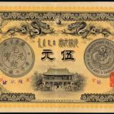 光绪三十三年广东钱局银元票伍元