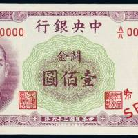 民国三十六年中央银行华德路版关金券壹佰圆