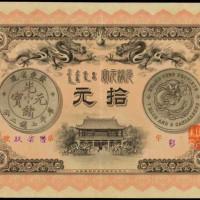 1907年光绪三十三年广东官银钱局拾圆