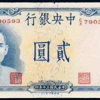 民国三十年中央银行德纳罗版法币券贰圆黄鹤楼