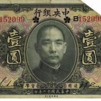 民国十二年中央银行黑色壹圆
