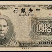 民国三十四年中央银行中央版新疆省流通券伍拾圆