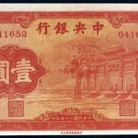 民国二十五年中央银行红牌坊壹圆