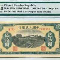第一套人民币伍拾元列车7号码PMG-64