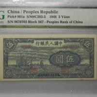 第一套人民币帆船5元PMG63