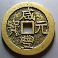 咸丰元宝宝济当百古钱币