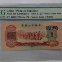第三套人民币枣红壹角PMG68E