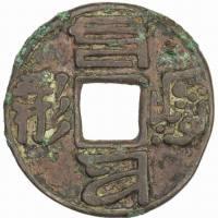 元代至大通宝古钱币