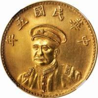 民国五年广西一圆型臆造金章