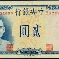 民国三十年中央银行贰圆法币券