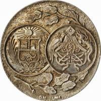 1921年秘鲁独立百年纪念章