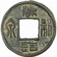 东晋十六国凉造新泉古钱币