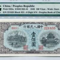 第一套人民币壹佰圆北海桥蓝色PMG64