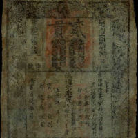 至元通行宝钞二贯PCGS-BG-Genuine