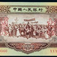 1956年第二套人民币伍圆样票PMG-EPQ65