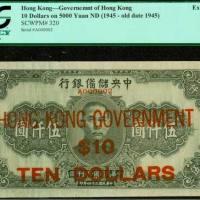 1945年中央储备银行伍仟圆