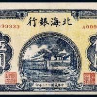 1943年北海银行清河伍圆村景