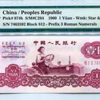 第三套人民币60年版壹圆女拖拉机手PMG66EPQ