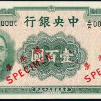 民国三十三年中央银行华德路版法币券壹百圆