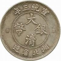 湖北省造大清银币壹角