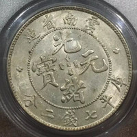 云南光绪元宝七钱二分银币PCGS MS61