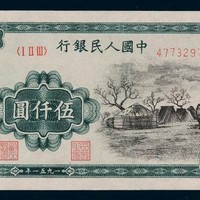 第一版人民币伍仟圆蒙古包