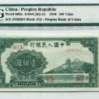 第一套人民币壹佰圆万寿山PMG 66 EPQ