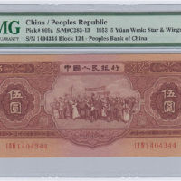 第二套人民币红伍圆PMG67 EPQ