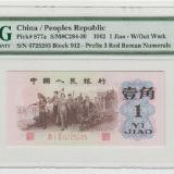 第三套人民币背绿水印一角PMG68E