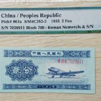1953年人民币版贰分长号码