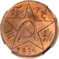 川陕省造币厂中华苏维埃共和国二百文