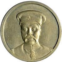 民国段芝贵银质纪念章