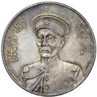 张勋银质纪念章