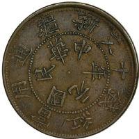 新疆当红钱十文铜币