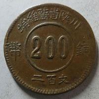 川陕苏维埃铜币二百文