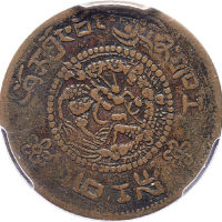 西藏宣统宝藏PCGS F15