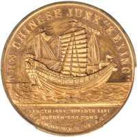 1848年中国帆船耆英号纪念章