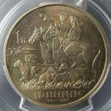 内蒙古自治区成立40周年纪念币1元样币